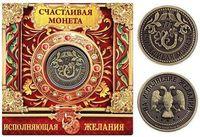 "Монета на открытке ""Исполняющая желания"""