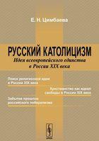 Русский католицизм. Идея всеевропейского единства в России XIX века