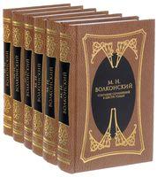 М. Н. Волконский. Собрание сочинений в 6 томах