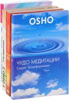 Медитация – состояние пробужденности. Суть медитации. Чудо медитация. Медитация сегодня (комплект: книга + 3 DVD)