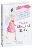 Стиль Мадам Шик