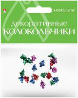 Колокольчики декоративные (10 мм; цветные)