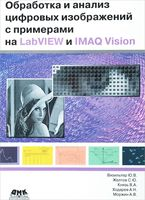 Обработка и анализ цифровых изображений с примерами на LabVIEW и IMAQ Vision