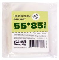 """Протекторы """"Банда Умников"""" (55х85 мм; 100 шт.)"""