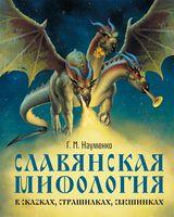 Славянская мифология в сказках, страшилаках