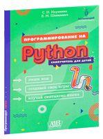 Программирование на Python. Самоучитель для детей