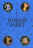 Новый Завет (подарочное издание)