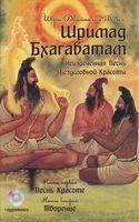 Шримад Бхагаватам. Песнь красоте. Творение (+ CD)