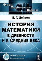 История математики в древности и в Средние века