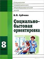 Социально-бытовая ориентировка. 8 класс