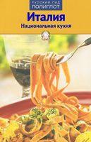 Италия. Национальная кухня. Путеводитель