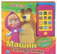 Маша и Медведь. Книжка-игрушка (+ телефон)