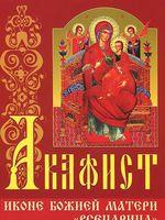 "Акафист иконе Божией Матери ""Всецарица"""