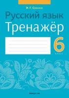 Русский язык. 6 класс. Тренажёр по орфографии