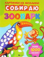 Собираю зоопарк
