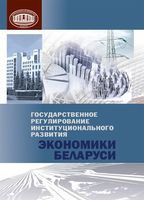 Государственное регулирование институционального развития экономики Беларуси