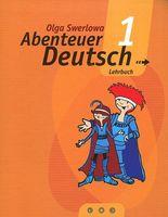 С немецким за приключениями 1. Учебник. 5 класс
