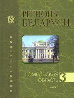 Регионы Беларуси. Гомельская область. Книга 1