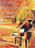 Альбом популярной музыки. Для фортепиано. В 4-х частях. Часть 2