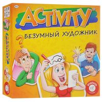 Activity. Безумный художник