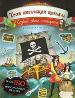 Твой пиратский корабль
