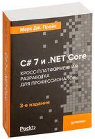 C# 7 и .NET Core. Кросс-платформенная разработка для профессионалов