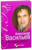 Александр Васильев рассказывает... (+ CD)