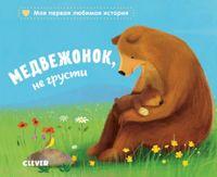 Медвежонок, не грусти