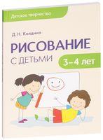 Рисование с детьми 3-4 лет. Сценарии занятий