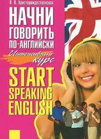 Начни говорить по-английски. Интенсивный курс