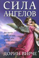 Сила ангелов