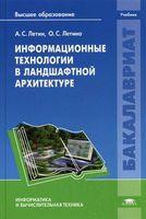 Информационные технологии в ландшафтной архитектуре