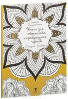 Книга для творчества и пробуждения чувств. Мандалы. Любовь