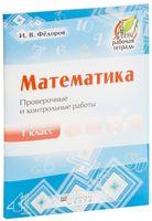 Математика. 1 класс. Проверочные и контрольные работы
