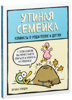 Утиная семейка. Комиксы о родителях и детях