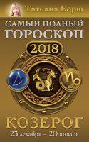 Козерог. Самый полный гороскоп на 2018 год