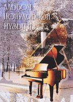 Альбом популярной музыки. Для фортепиано. В 4-х частях. Часть 3