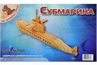 """Сборная деревянная модель """"Субмарина"""""""