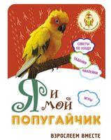 Я и мой попугайчик. Взрослеем вместе