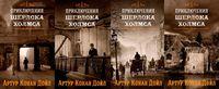 Приключения Шерлока Холмса. В 4-х томах