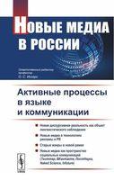Новые медиа в России. Активные процессы в языке и коммуникации (м)