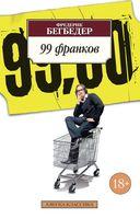 99 франков (м)
