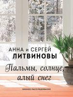 Пальмы, солнце, алый снег (м)