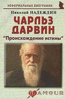 """Чарльз Дарвин. """"Происхождение истины"""""""
