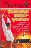Большая книга-тренинг. Управление своей судьбой, привлечение денег, энергии, здоровья и любви