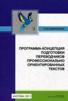Программа-концепция подготовки переводчиков профессианально ориентированных текстов. Книга 3