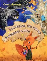 Бельчонок, его друзья и волшебная книга.