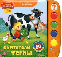 Обитатели фермы. Книжка-игрушка