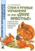 """Стихи и речевые упражнения по теме """"Дикие животные"""". Развитие речи и логического мышления у детей"""