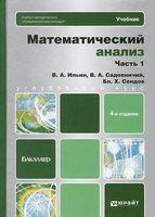 Математический анализ. Часть 1 (в 2 частях)